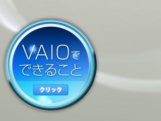『VAIOでできること』めっちゃ邪魔!