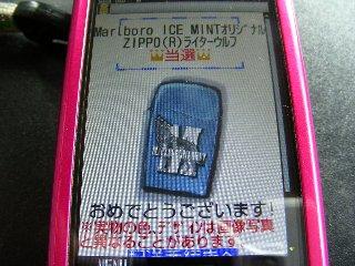 Marlboro ICE MINT ZIPPO 当たった〜♪