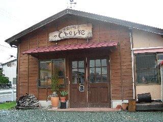 石窯パン工房Chevre(シェーブル)