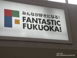 FANTASTIC FUKUOKA