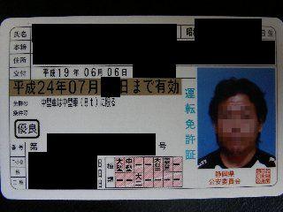 ゴールド免許!( ̄▽+ ̄)ニヤリ
