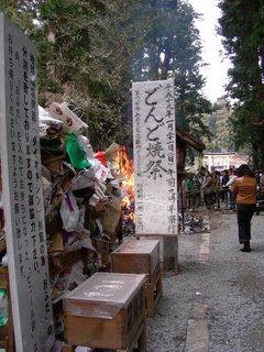 小國神社 どんど焼祭