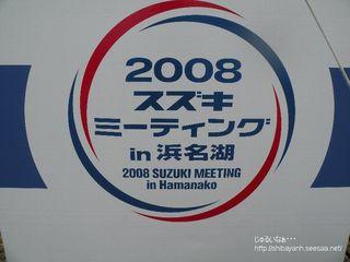 2008スズキミーティング in 浜名湖