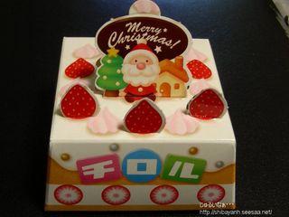 ビッグチロル クリスマスケーキ