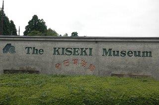 奇石博物館