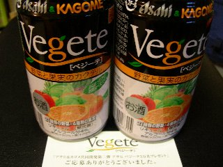 Vegete当たったヾ(〃^∇^)ノ♪