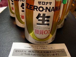 ゼロナマ当たった〜♪