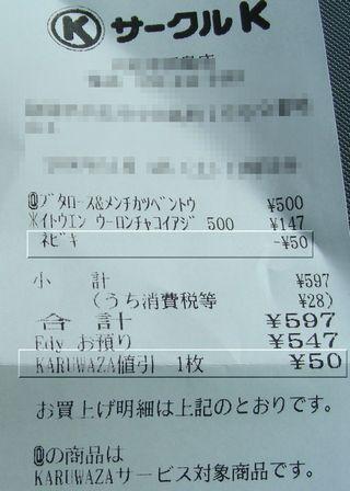100円引き!
