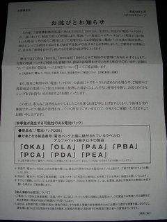 DoCoMoお詫びとお知らせ