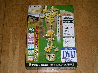筆まめVer.17 DVD