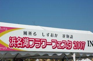 浜名湖フラワーフェスタ2007