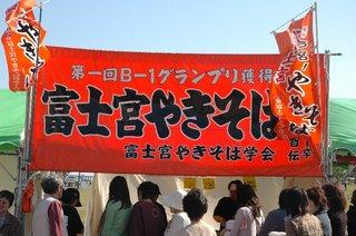 富士宮やきそばも出店