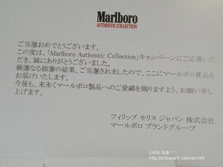 Marlboro AUTHENTIC COKKECTION