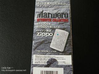 Marlboro AUTHENTIC COKKECTION 応募カード