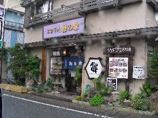 matsunoya02.jpg