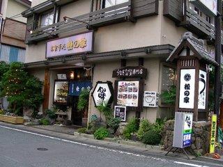 舘山寺 松の家