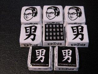 斬新豆腐屋稼業 男前豆腐店チョコレート