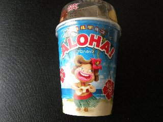 アロハカップ