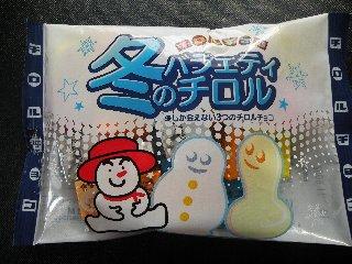 冬チロル2009袋