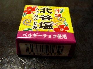 チロルチョコ 沖縄北谷塩(ちゃたんじお)