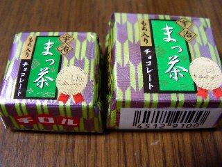 チロルチョコ 宇治まっ茶 ノーマルサイズ&コンビニサイズ