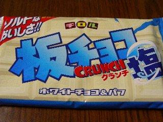 チロル 板チョコクランチ塩