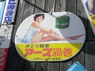 由美かおる〜♪