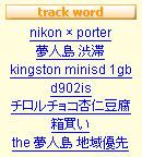 track_word.jpg