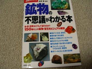 鉱物の不思議がわかる本